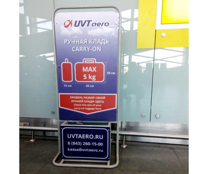 UVT Aero проверить размеры ручной клади